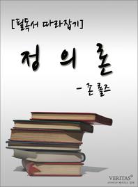[필독서 따라잡기] 정의론(존 롤즈)