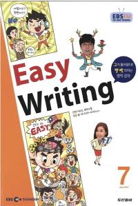 EBS FM 라디오 이지 라이팅(Easy Writing) (방송교재 2013년 7월)