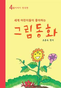 세계 어린이들이 좋아하는 그림동화 4월 이야기