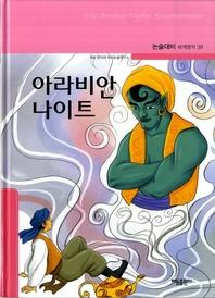 아라비안 나이트_논술대비 세계명작 39