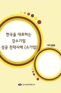 한국을 대표하는 강소기업 성공 전략사례(소기업)