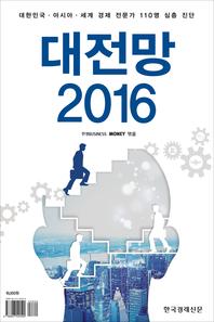 대전망 2016 대한민국 아시아 세계 경제 전문가 110명 심층 진단(체험판)