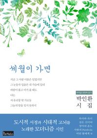 박인환 시집 세월이 가면