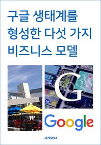구글 생태계를 형성한 다섯 가지 비즈니스 모델