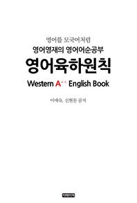 영어를 모국어처럼 영어영재의 영어어순공부(Western A++ English Book) 영어육하원칙