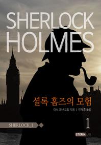 셜록홈즈. 1(셜록 홈즈의 모험 1)