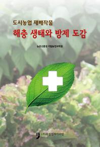 (도시농업 재배작물) 해충생태와 방제도감