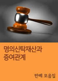 명의신탁재산과 증여관계 (판례 모음집)