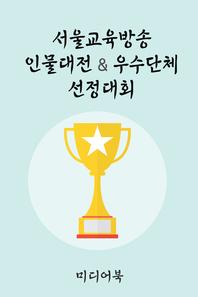 서울교육방송 인물대전 & 우수단체 선정대회