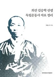 희산 김승학 독립운동사 자료 정리