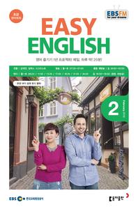 EASY ENGLISH(방송교재 2019년 2월)