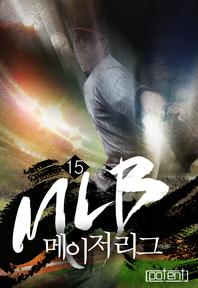 MLB-메이저 리그