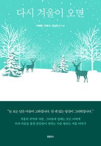 겨울의 추억과 낭만, 그리고 행복 다시 겨울이 오면