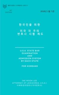 한국인을 위한   미국 각 주의 변호사 시험 제도   U.S.A. STATE BAR EXAMINATION AND ADMISSION SYSTEM BY