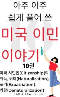 아주 아주 쉽게 풀어 쓴  미국 이민 이야기   10권  미국 시민권(Citizenship)  취득과 귀화