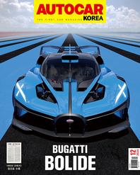 오토카 코리아 Autocar Korea 2020.12