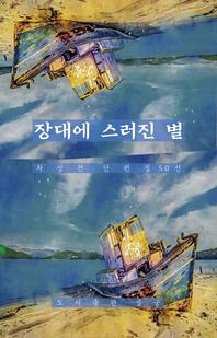 장대에 스러진 별 [차상찬 단편집 50선]. 제3권