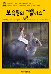 """영어고전121 루이스 캐럴의 보육원의 """"앨리스""""(English Classics121 The Nursery  Alice  by Lewis Carro"""