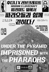 피라미드 밑에서 파라오들과 함께 갇히다