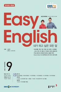 EASY ENGLISH(EBS 방송교재2021년 9월)