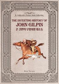 영국의 3대 그림책 작가 존 길핀의 우왕좌왕 대소동(영문판) The Diverting History of John Gilpin