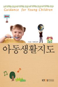 아동생활지도(1학기, 워크북 포함)