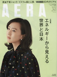 AERA アエラ 아에라 1년 정기구독 -50회  (발매일: 월요일)