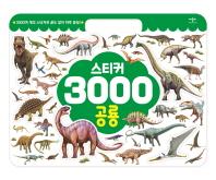 스티커 3000 공룡