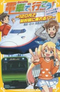 電車で行こう! スペシャル版!!つばさ事件簿~120円で新幹線に乘れる!?~