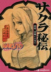 NARUTO-ナルト-サクラ秘傳 思戀,春風にのせて