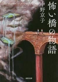 怖い橋の物語