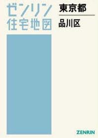 ゼンリン住宅地圖東京都品川區
