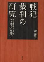 戰犯裁判の硏究 戰犯裁判政策の形成から東京裁判.BC級裁判まで