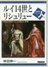 ルイ14世とリシュリュ- 絶對王政をつくった君主と宰相