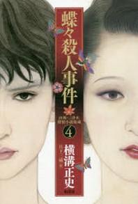 由利.三津木探偵小說集成 4
