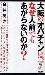 大阪のオバチャンは,なぜ人前でもあがらないのか?