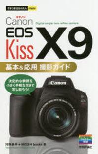 CANON EOS KISS X9基本&應用撮影ガイド