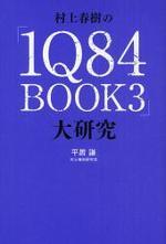 村上春樹の「1Q84 BOOK3」大硏究