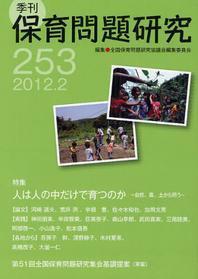 保育問題硏究 253