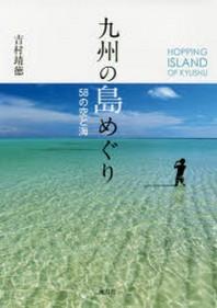 九州の島めぐり 58の空と海