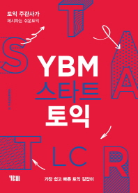 YBM 스타트 토익 LC