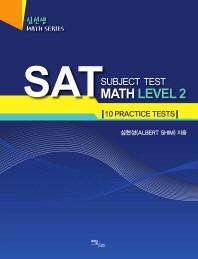 SAT Subject Test Math Level. 2(10 Practice Tests)