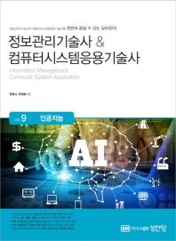 정보관리기술사&컴퓨터시스템응용기술사 vol.9: 인공지능