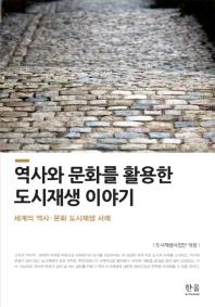 역사와 문화를 활용한도시재생 이야기