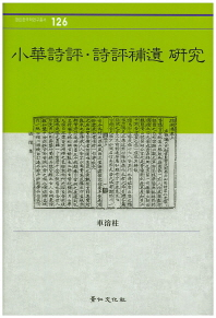 소화시평 시평보유 연구