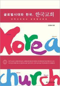글로벌시대와 한국 한국교회