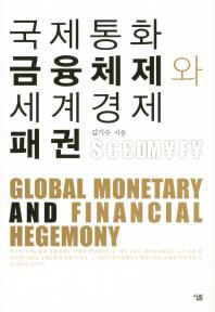 국제통화금융체제와 세계경제패권