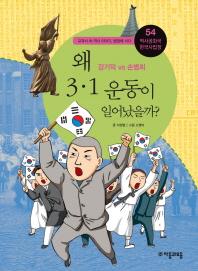 역사공화국 한국사법정. 54: 왜 3.1 운동이 일어났을까
