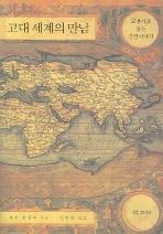고대 세계의 만남