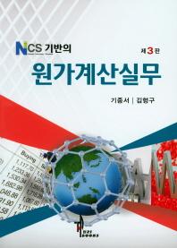 NCS 기반의 원가계산실무